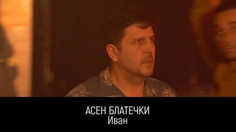 Асен Блатечки зад кадър