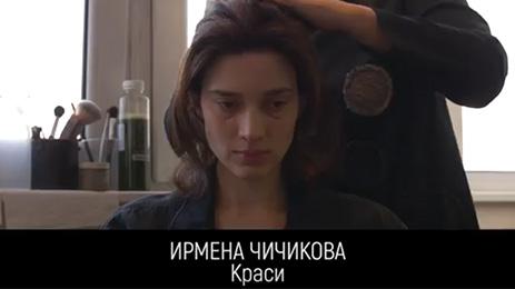 Ирмена Чичикова зад кадър