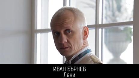 Иван Бърнев зад кадър