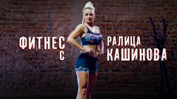 Ралица Кашинова - трейлър