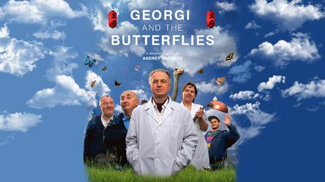 Георги и пеперудите