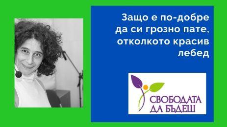 Проф. д-р Десислава Бошнакова