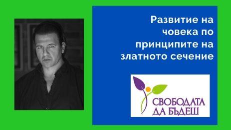 Иво Величков