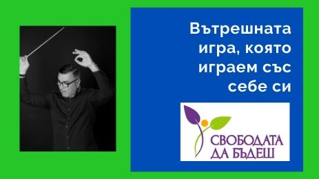 Лектор Мартин Иванов