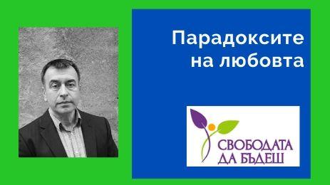 Лектор  д-р Огнян Димов