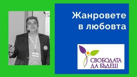 Доц. д-р Румен Бостанджиев, д.м.
