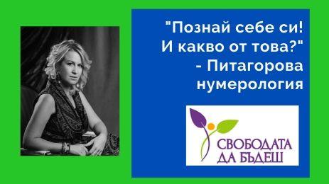 Вирджиния Калчева