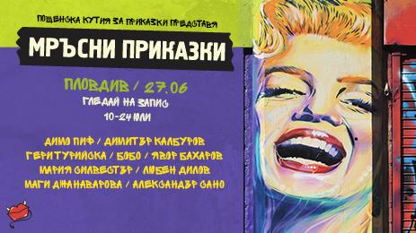 Пощенска кутия за приказки в Пловдив