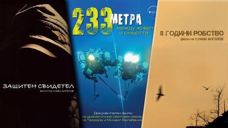 Филмите на журналиста Слави Ангелов