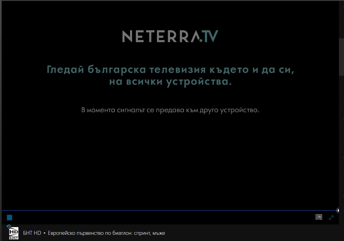 Събщението докато Chromecast е активен