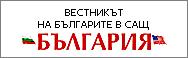 Bulgaria weekly